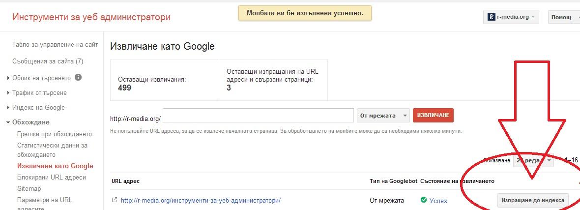 Инструменти за уеб администратори