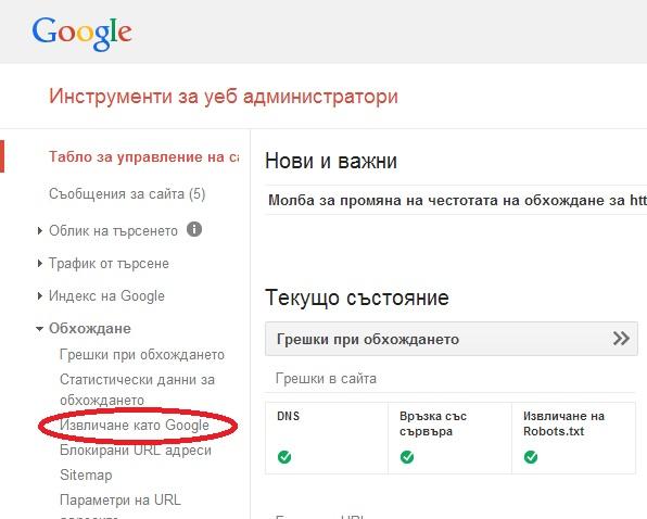 Инструменти за уеб администратори на Гугъл